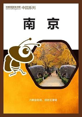 蚂蜂窝旅游攻略:南京.pdf