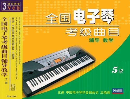 电子琴5级考级曲目