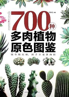 700种多肉植物原色图鉴.pdf
