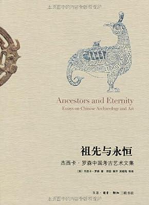 祖先与永恒:杰西卡•罗森中国考古艺术文集.pdf