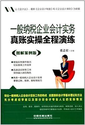 一般纳税企业会计实务真账实操全程演练.pdf
