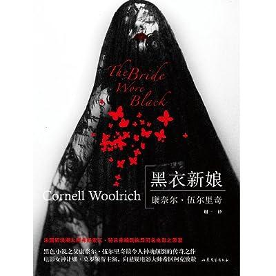 黑衣新娘.pdf