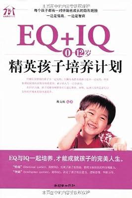 EQ+IQ,岁精英孩子培养计划.pdf