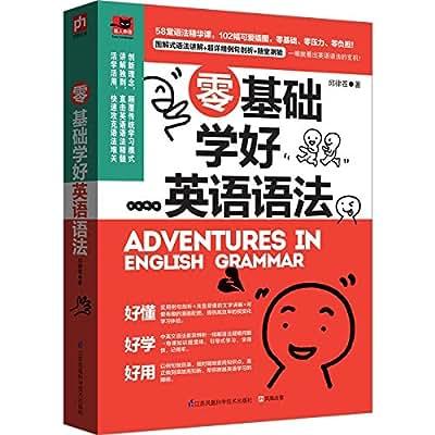 零基础学好英语语法.pdf