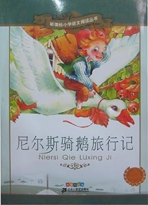 尼尔斯骑鹅旅行记.pdf