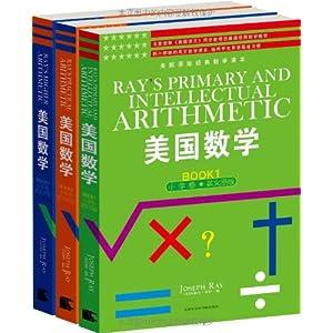 美国数学(小学卷)