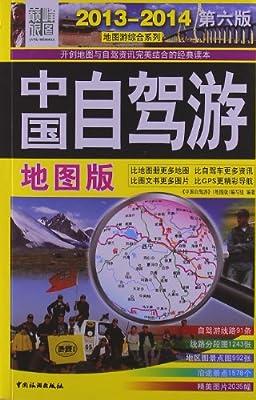 2013-2014中国自驾游•地图版.pdf