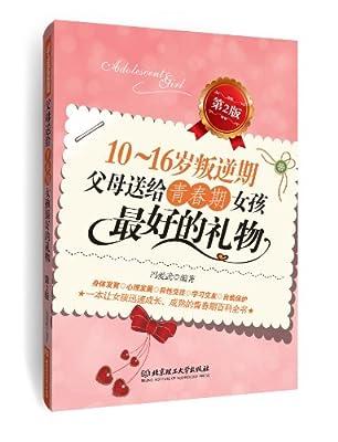 10-16岁叛逆期:父母送给青春期女孩最好的礼物.pdf