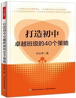 打造初中卓越班级的40个策略.pdf