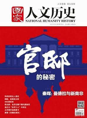 国家人文历史 半月刊 2014年01期.pdf