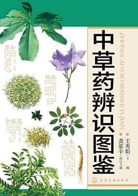中草药辨识图鉴.pdf