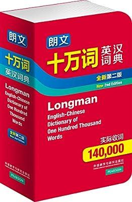 朗文十万词英汉词典.pdf