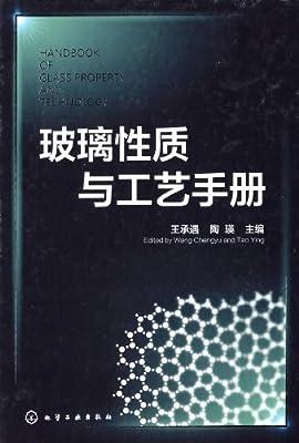 玻璃性质与工艺手册.pdf