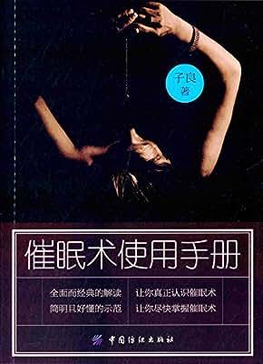 催眠术使用手册.pdf