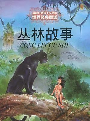 最能打动孩子心灵的世界经典童话:丛林故事.pdf