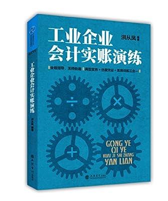 工业企业会计实账演练.pdf