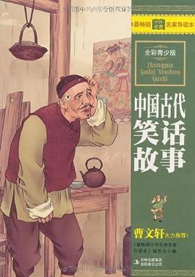 中国古代笑话故事.pdf
