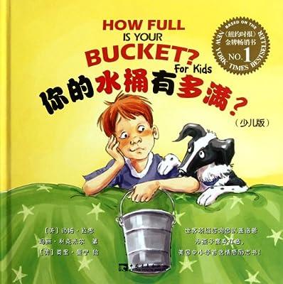 你的水桶有多满?.pdf