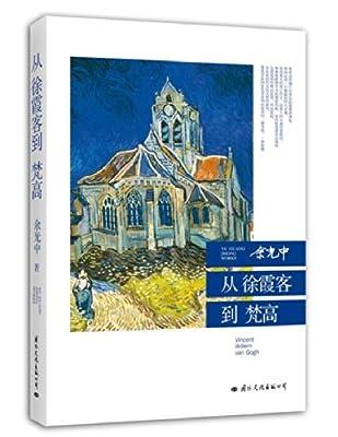 从徐霞客到梵高.pdf