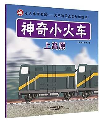 神奇小火车:上高原.pdf