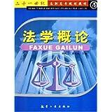 法学概论(二十一世纪高职高专规划教材)