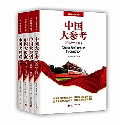 中国领导智库丛书.pdf