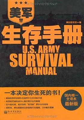 美军生存手册.pdf