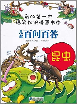 我的第一本爆笑知识漫画书16•儿童百问百答:昆虫.pdf