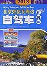 北京郊区及周边自驾车休闲游.pdf