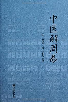 中医解周易.pdf