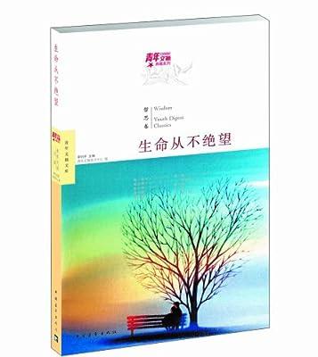 青年文摘典藏系列•第2辑:生命从不绝望.pdf