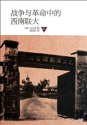 战争与革命中的西南联大.pdf