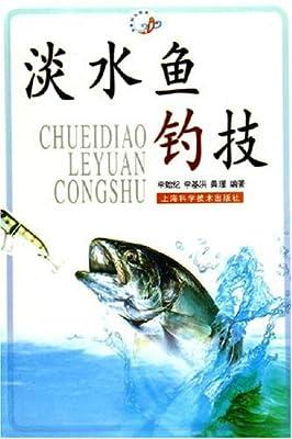 淡水鱼钓技.pdf