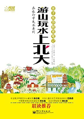 游山玩水上北大:亲子旅游教育笔记.pdf