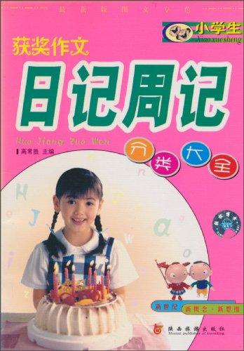 小学生获奖作文日记周记分类大全(最新版图文专色)图片