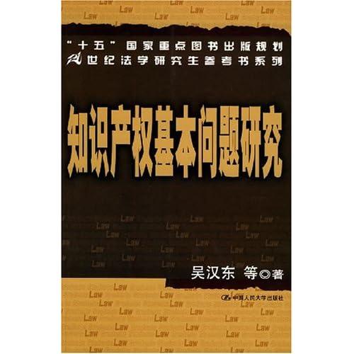 知识产权基本问题研究/21世纪法学研究生参考书系列