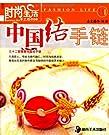 时尚生活手工坊丛书1:中国结手链.pdf