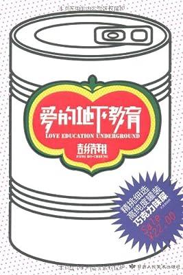 爱的地下教育.pdf