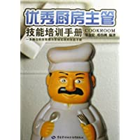 优秀厨房主管技能培训手册