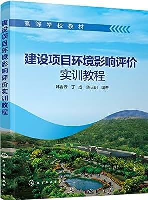 高等学校教材:建设项目环境影响评价实训教程.pdf