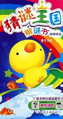 猜谜王国解谜书:动物谜语