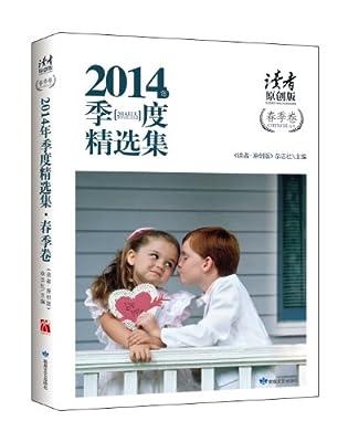 《读者•原创版》2014年季度精选集:春季卷.pdf