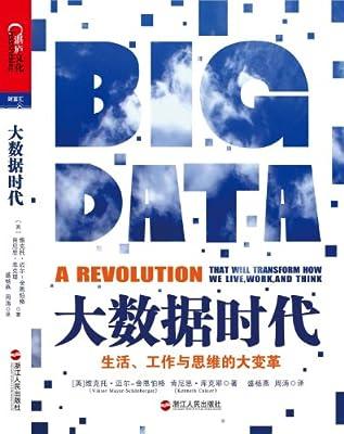 大数据时代:生活,工作与思维的大变革.pdf