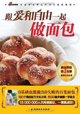 跟爱和自由一起做面包.pdf