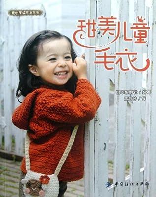 暖心手编毛衣系列:甜美儿童毛衣.pdf