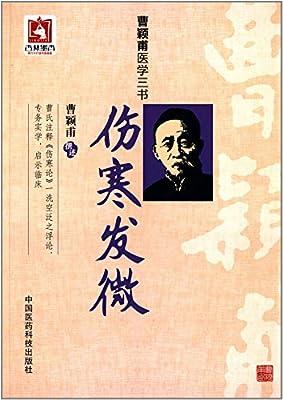 曹颖甫医学三书:伤寒发微.pdf