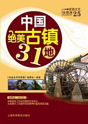 中国绝美古镇31地.pdf