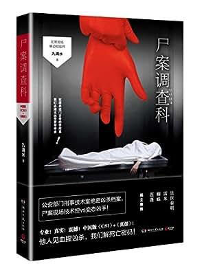 尸案调查科.pdf