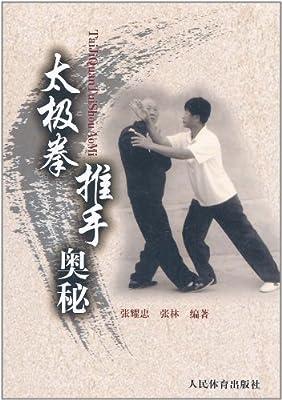 太极拳推手奥秘.pdf