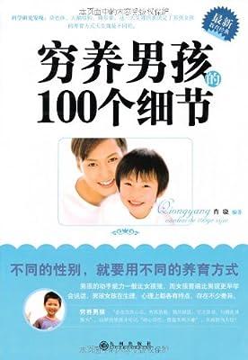 穷养男孩的100个细节.pdf